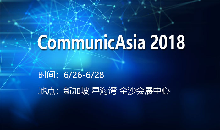 不去看世界杯了,我去参加新加坡CommunicAsia 2018峰会